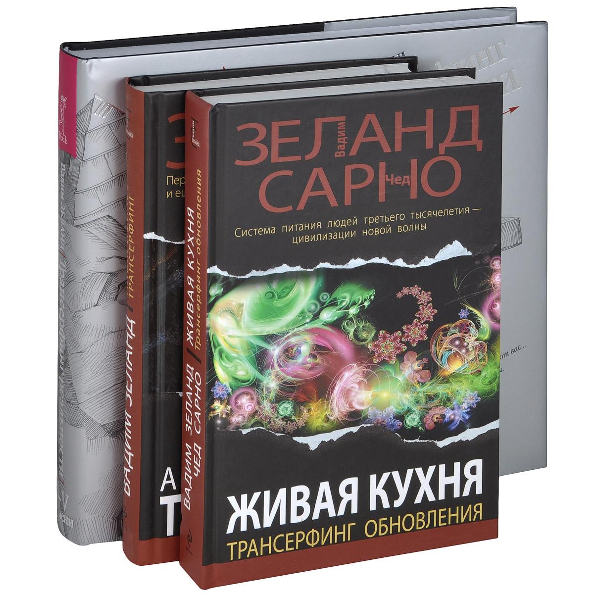 Трансерфинг реальности. 1-5 ступени. Апокрифический трансерфинг. Живая кухня (комплект из 3 книг)  #1
