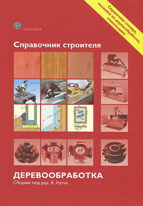Справочник строителя. Деревообработка #1
