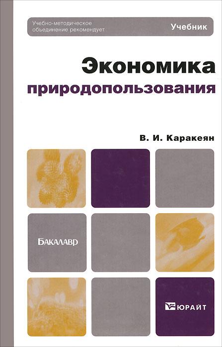 Экономика природопользования. Учебник для бакалавров | Каракеян Валерий Иванович  #1