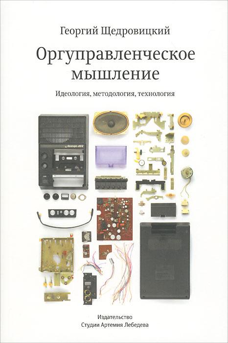 Оргуправленческое мышление. Идеология, методология, технология (курс лекций)  #1