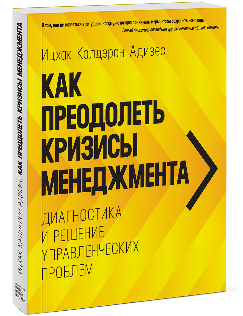 Как преодолеть кризисы менеджмента. Диагностика и решение управленческих проблем | Адизес Ицхак Кальдерон #1