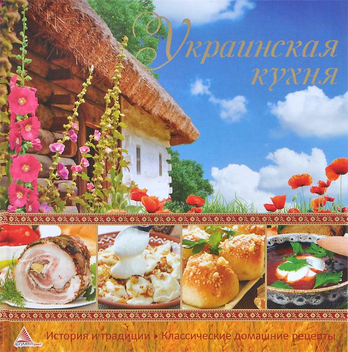Украинская кухня #1