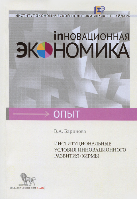 Институциональные условия инновационного развития фирмы  #1