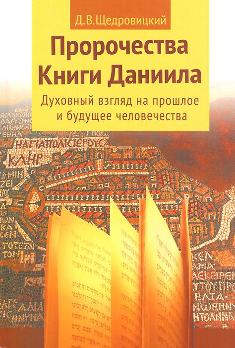 Пророчества Книги Даниила. Духовный взгляд на прошлое и будущее человечества  #1