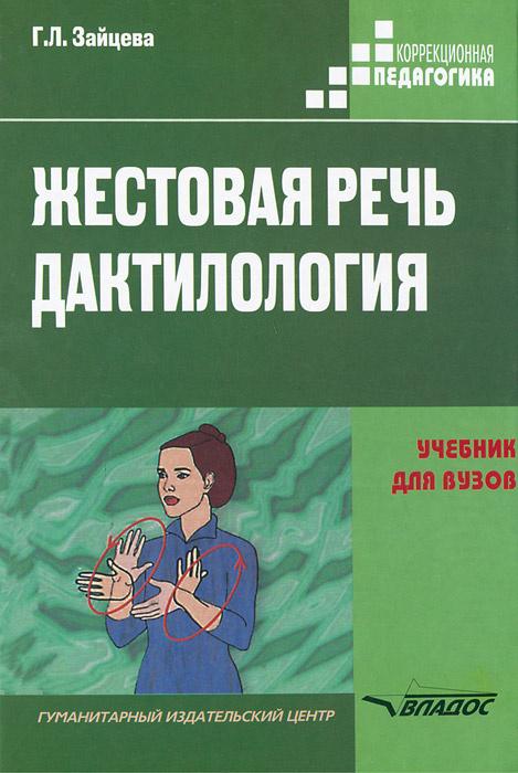 Жестовая речь. Дактилология. Учебник | Зайцева Галина Лазаревна  #1