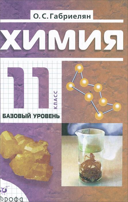 Химия. 11 класс. Базовый уровень #1