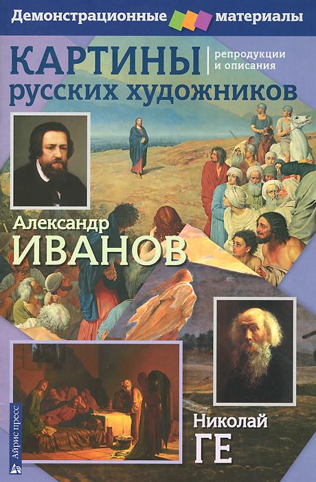 Картины русских художников. Репродукции и описания А. Иванов, Н. Ге  #1