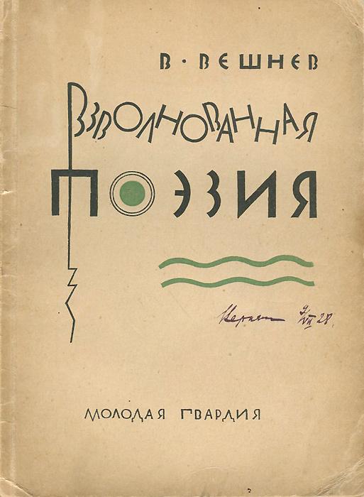 Взволнованная поэзия   Вешнев В. #1