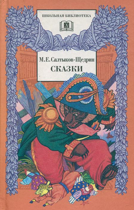 книги салтыкова-щедрина известные