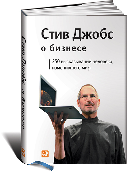 Стив Джобс о бизнесе. 250 высказываний человека, изменившего мир  #1
