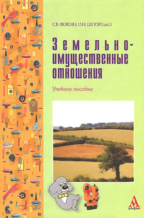Земельно-имущественные отношения. Учебное пособие #1
