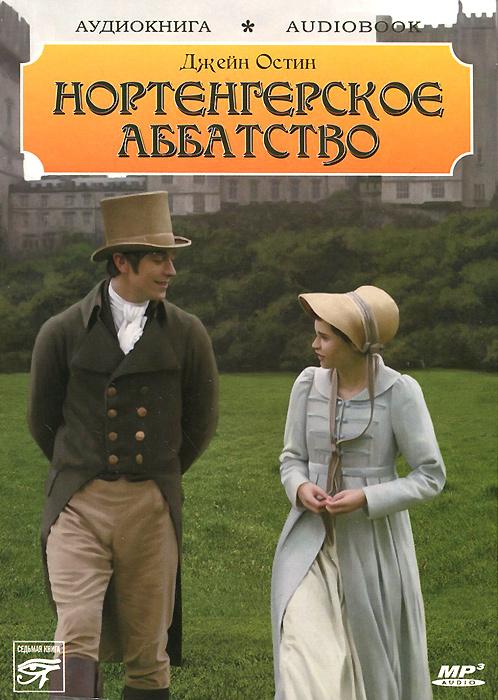 Нортенгерское аббатство (аудиокнига MP3) | Остин Джейн #1