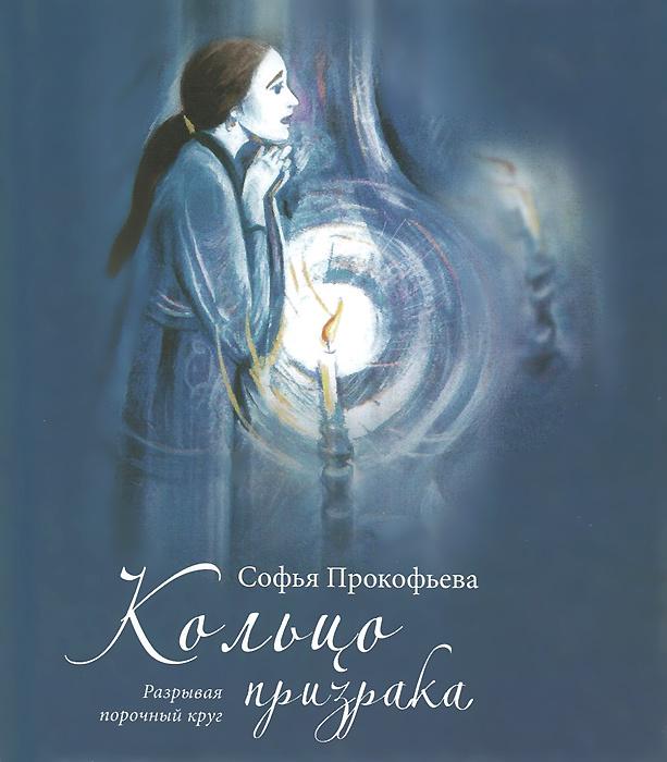 Кольцо призрака | Прокофьева Софья Леонидовна #1
