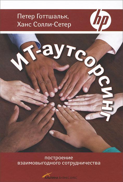 ИТ-аутсорсинг. Построение взаимовыгодного сотрудничества  #1