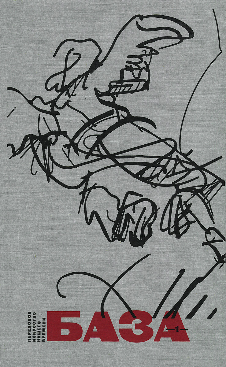 База. Альманах , №1, 2010 #1
