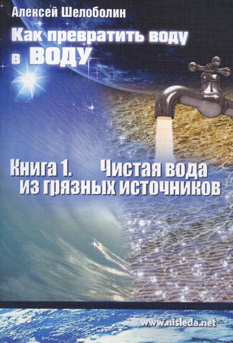 Чистая вода из грязных источников #1