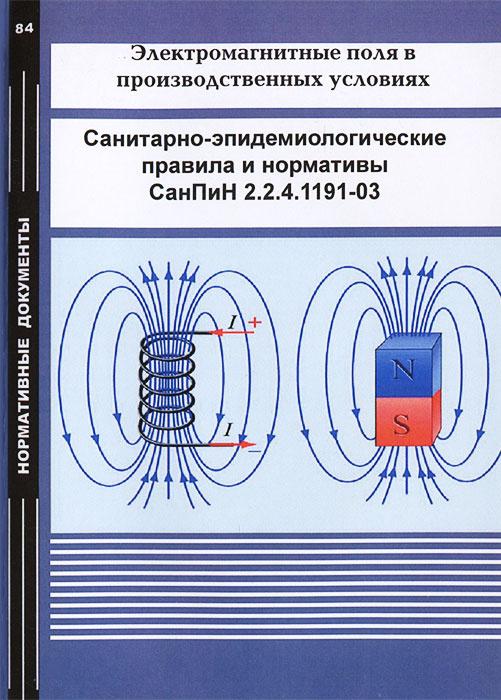 Электромагнитные поля в производственных условиях. Санитарно- эпидемиологические правила и нормативы. #1