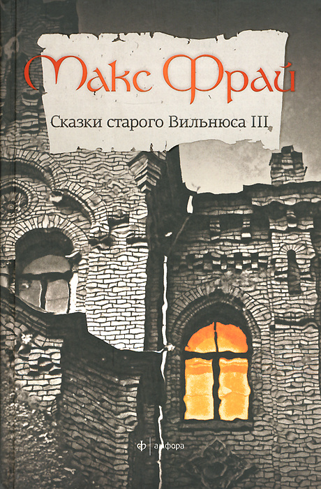 Сказки Старого Вильнюса III | Фрай Макс #1