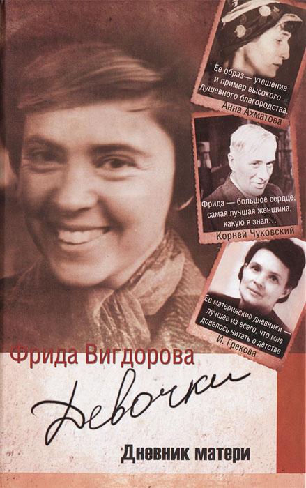 Девочки. Дневник матери | Вигдорова Фрида Абрамовна #1