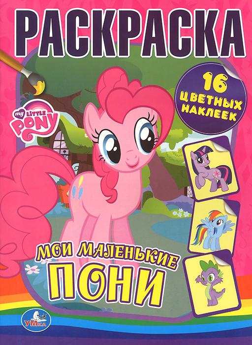 """Книга """"My Little Pony. Мои маленькие пони. Раскраска (+ 16 ..."""