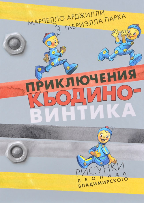 Приключения Кьодино-винтика #1