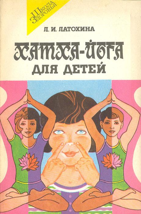 c50c3a808b6bc Хатха-йога для детей — купить в интернет-магазине OZON с быстрой доставкой