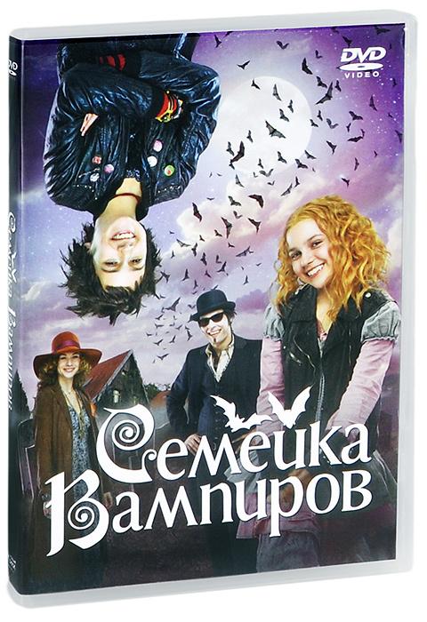 Семейка вампиров #1