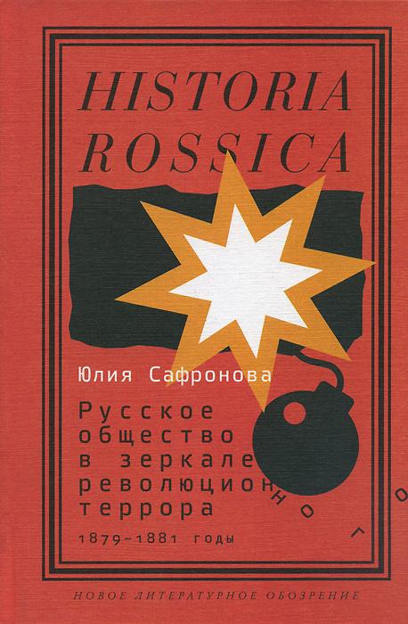 Русское общество в зеркале революционного террора. 1879-1881 годы | Сафронова Юлия  #1