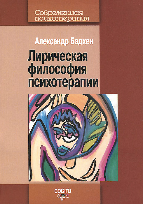 Лирическая философия психотерапии #1