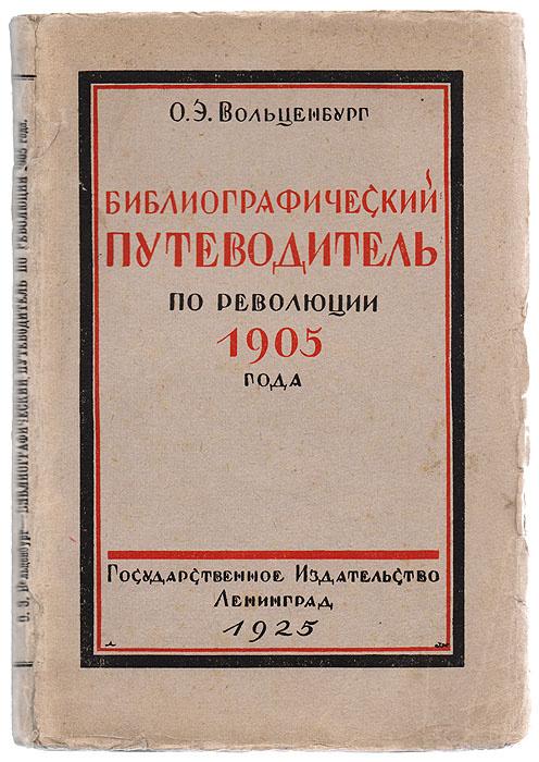 Библиографический путеводитель по революции 1905 года | Вольценбург Оскар Эдуардович  #1