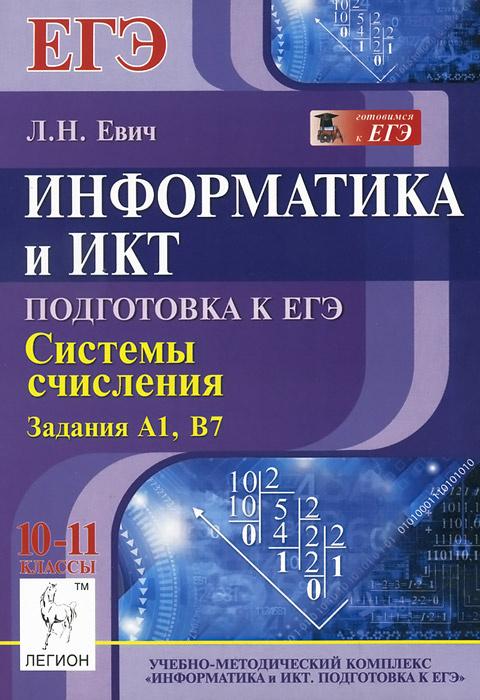 Информатика и ИКТ. Подготовка к ЕГЭ. Системы счисления. Задания А1, В7  #1
