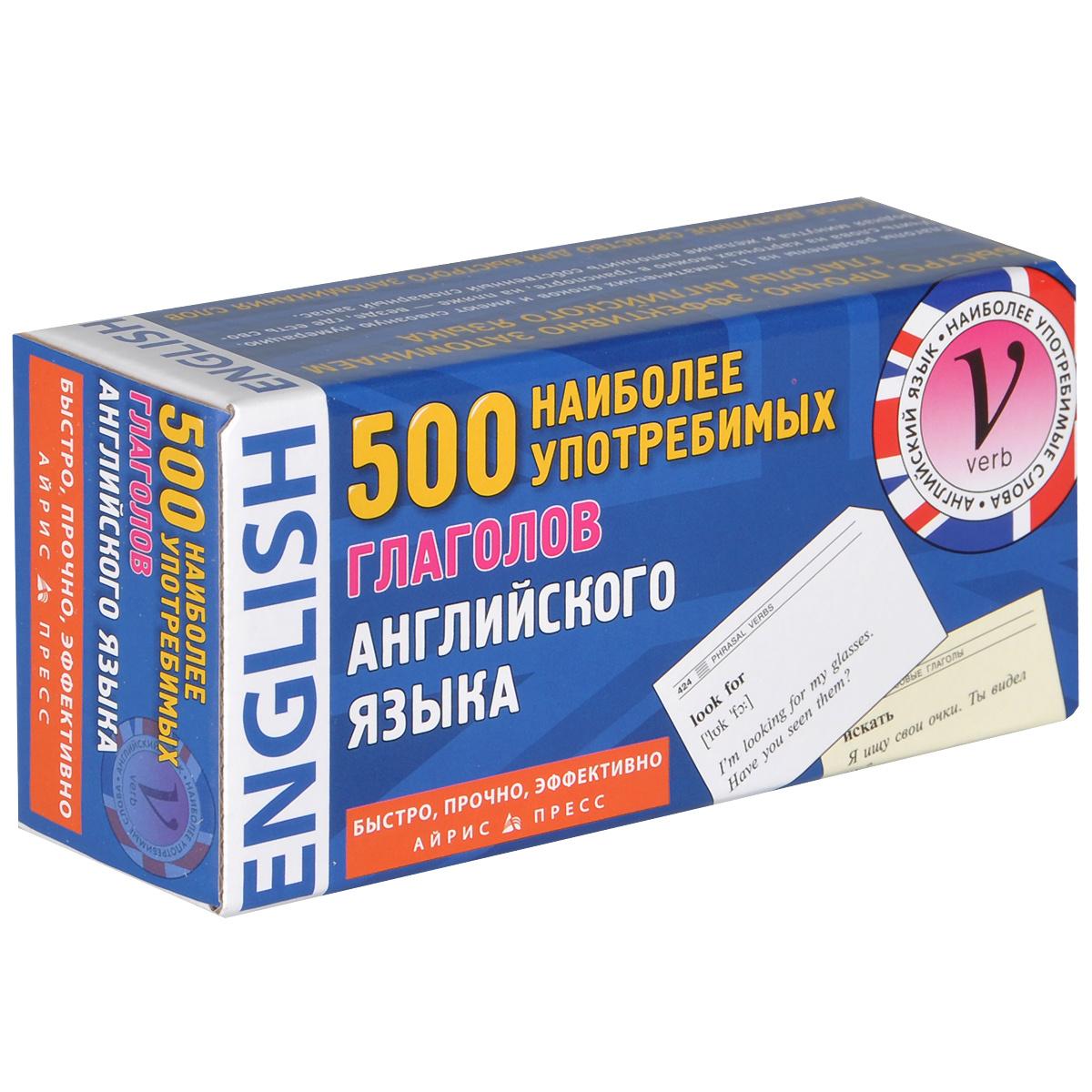500 наиболее употребимых глаголов английского языка (набор из 500 карточек)  #1