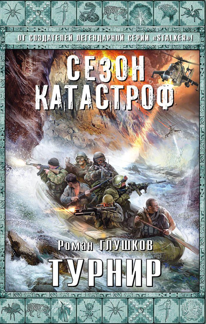 Турнир | Глушков Роман Анатольевич #1