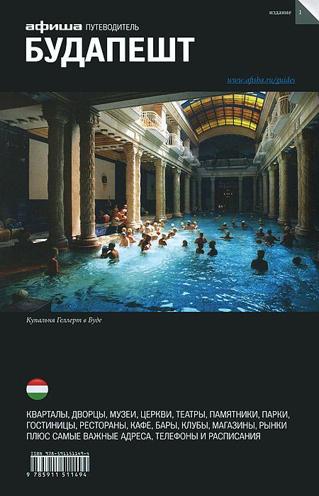 """Будапешт. Путеводитель """"Афиши"""" #1"""