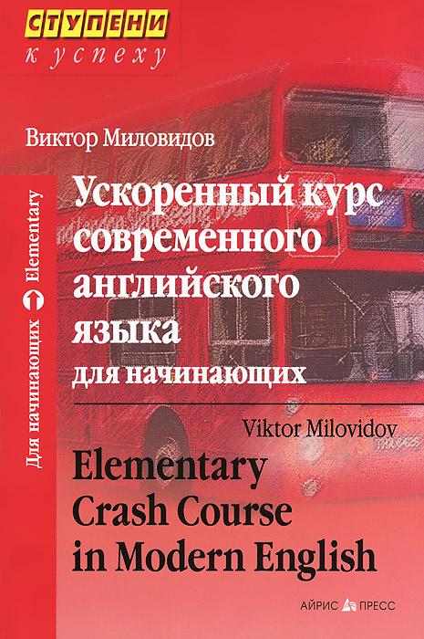 Ускоренный курс современного английского языка для начинающих / Elementary Crash Course in Modern English #1