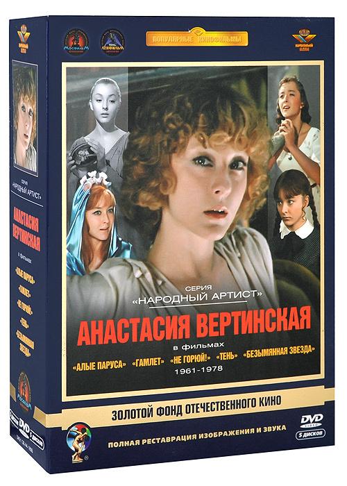 Фильмы Анастасии Вертинской (5 DVD) #1