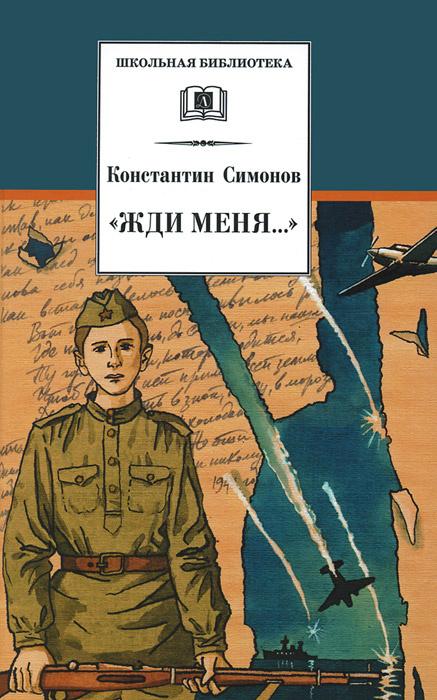 Жди меня...   Симонов Константин Михайлович #1