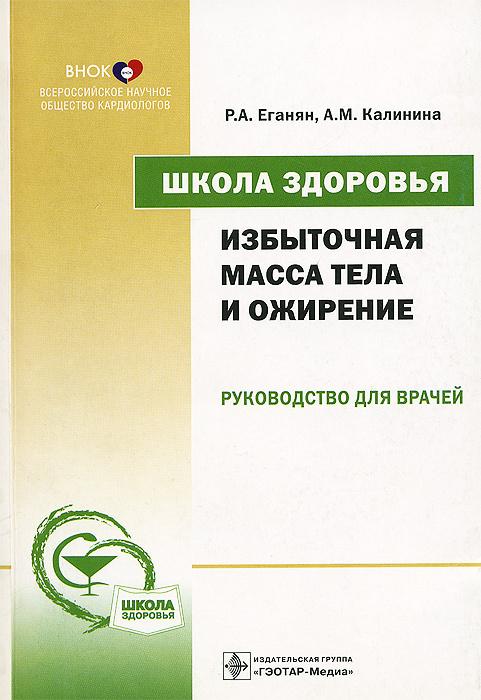 Школа здоровья. Избыточная масса тела и ожирение (+ CD-ROM) #1