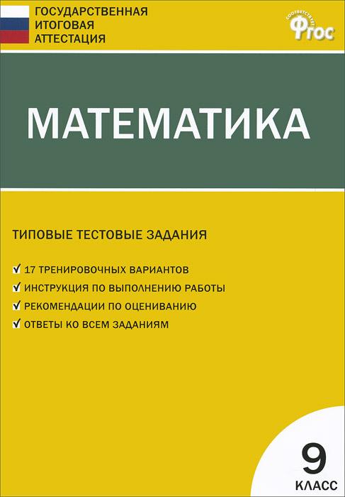 Математика. 9 класс. Типовые тестовые задания #1
