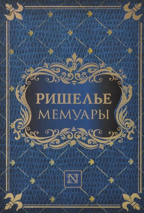 Мемуары   дю Плесси де Ришелье Арман Жан #1