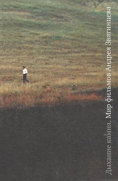 Дыхание камня. Мир фильмов Андрея Звягинцева #1