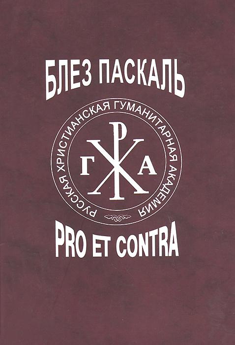 Паскаль. Pro et contra #1