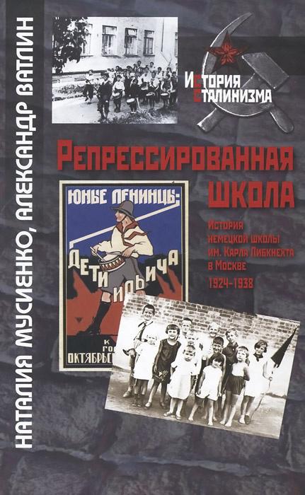 Репрессированная школа. История немецкой школы имени Карла Либкнехта в Москве  #1