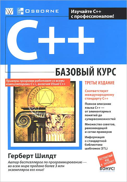 C++. Базовый курс #1