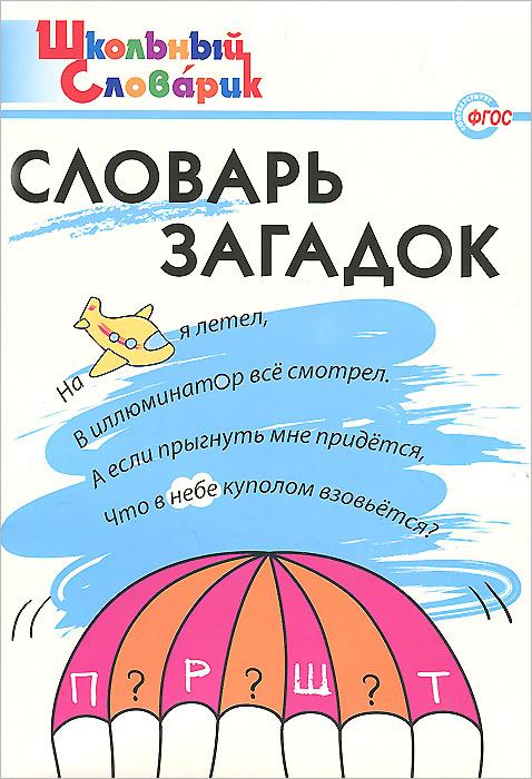 Словарь загадок. Начальная школа #1