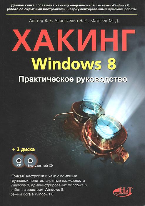 Хакинг Windows 8. Практическое руководство (+ 2 CD-ROM) | Апанасевич Н. Р., Альтер В. Е.  #1