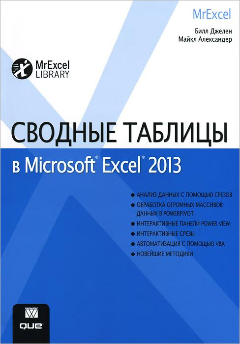 Сводные таблицы в Microsoft Excel 2013 #1