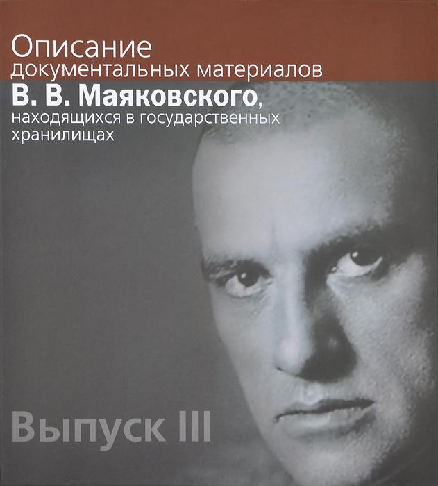 Описание документальных материалов В. В. Маяковского, находящихся в государственных хранилищах  #1