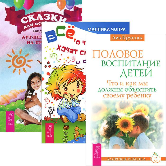 Половое воспитание. Все, о чем ребенок хочет спросить... Сказки для всей семьи (комплект из 3 книг) | #1