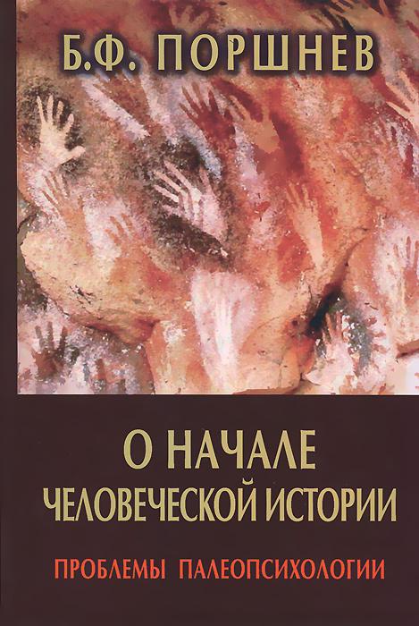 О начале человеческой истории. Проблемы палеопсихологии | Поршнев Борис Федорович  #1